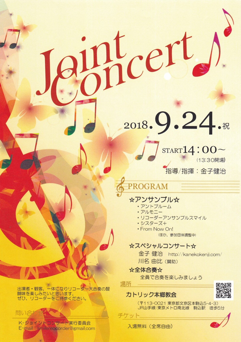 Joint Concert